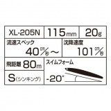 SHIMANO EXSENCE TRIDENT 115S